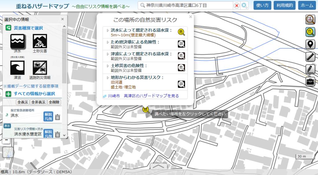 高津区ハザードマップ