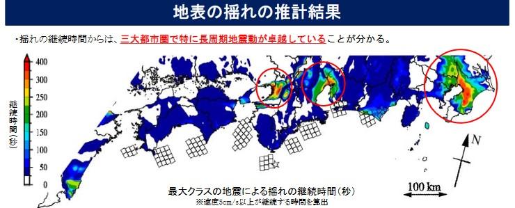 南海トラフ沿いの巨大地震による長周期地震動