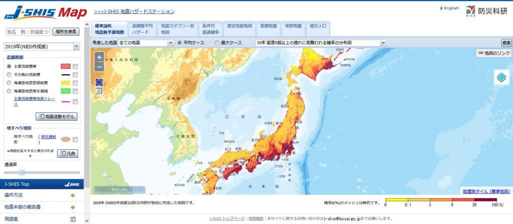 確率論的地震予測地図