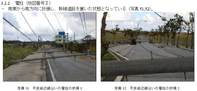 台風14号による建築物等の被害2