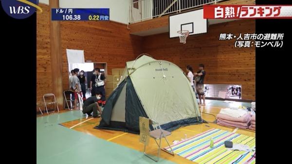 避難所内のテント