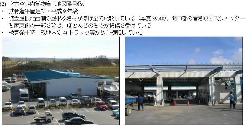 台風14号による建築物等の被害
