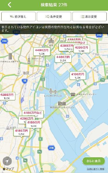 SUUMOアプリ物件検索1