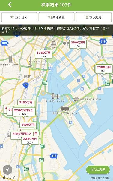 SUUMOアプリ物件検索2