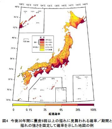 全国地震予測地図
