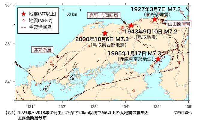 山陰地方の地震