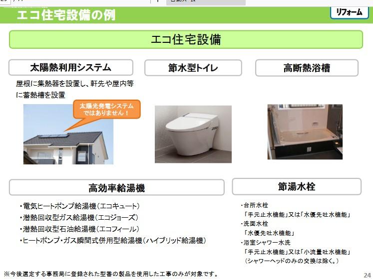 エコ住宅設備の例