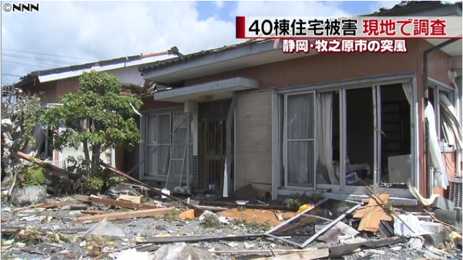 静岡県中部で突風が発生